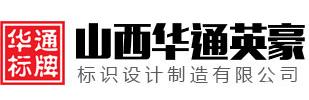 山西华通英豪betway官网首页设计制造有限公司