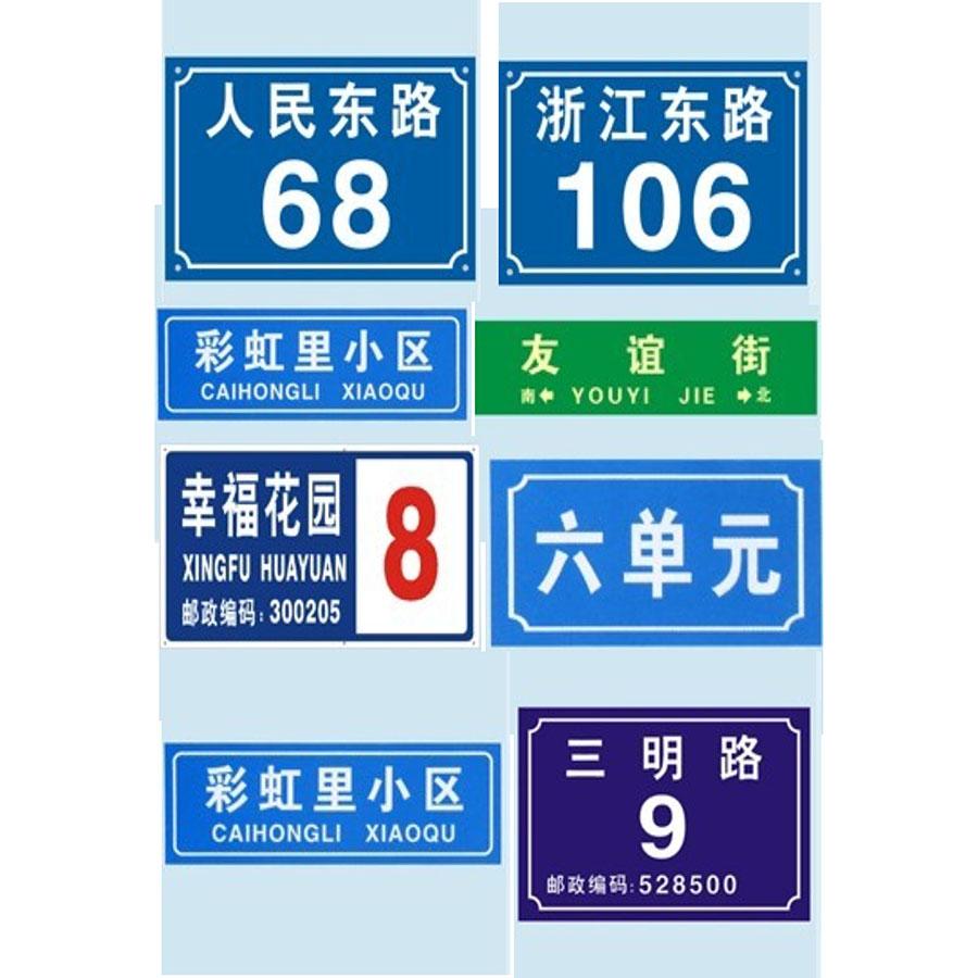 交通必威app手机下载官方网站(门牌)