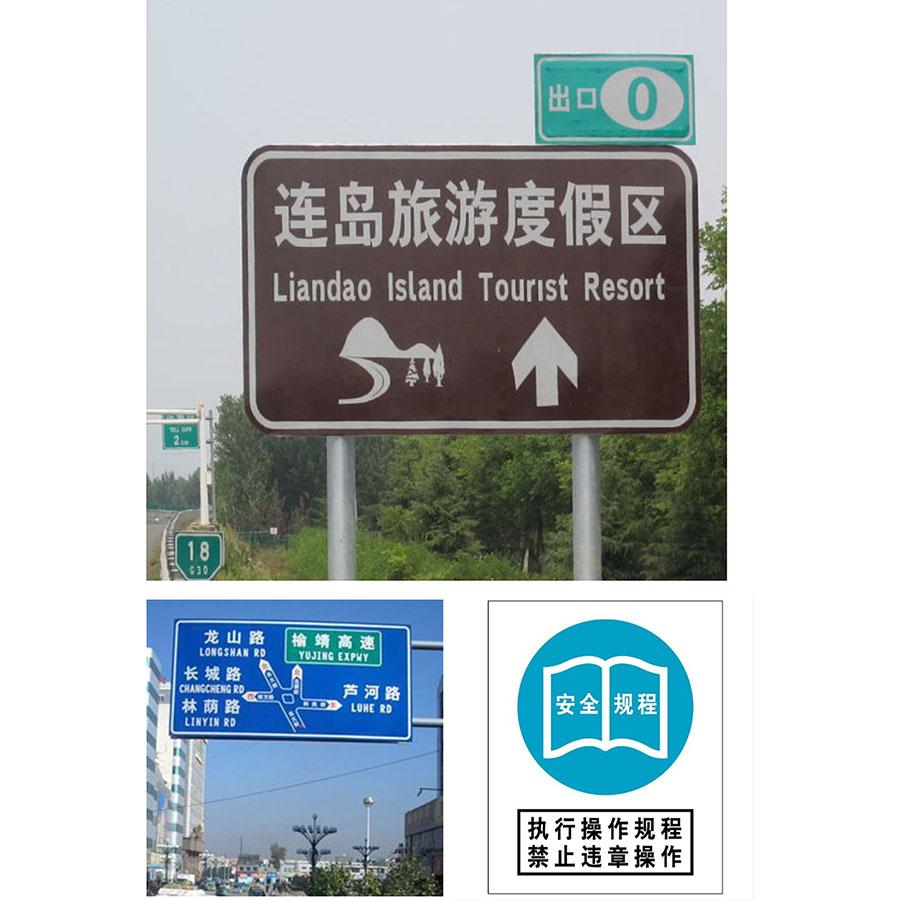 交通必威app手机下载官方网站(道路指引)