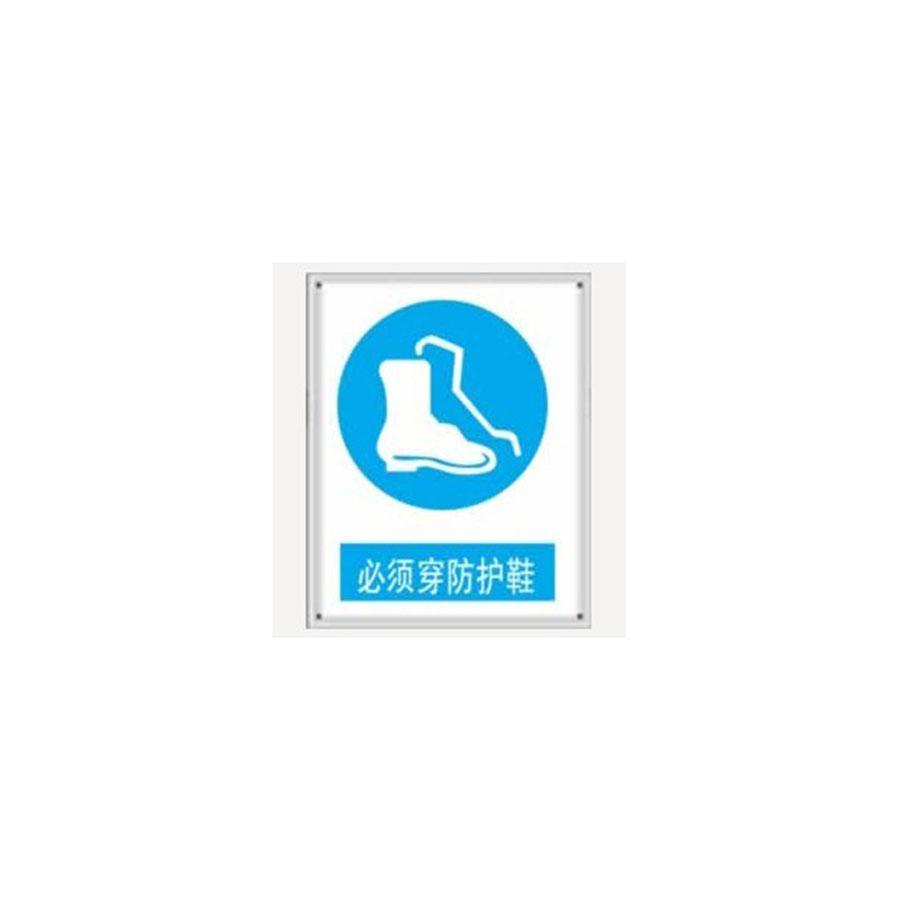 指令必威app手机下载官方网站(必须穿防护鞋)