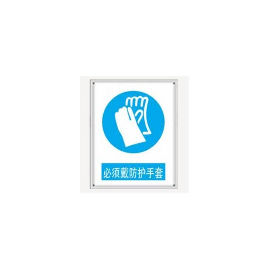 指令必威app手机下载官方网站(必须戴防护手套)