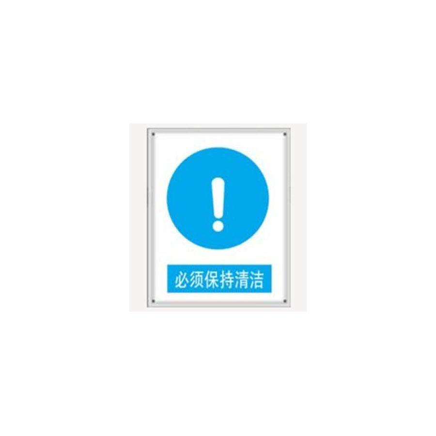 指令必威app手机下载官方网站(必须保持清洁)