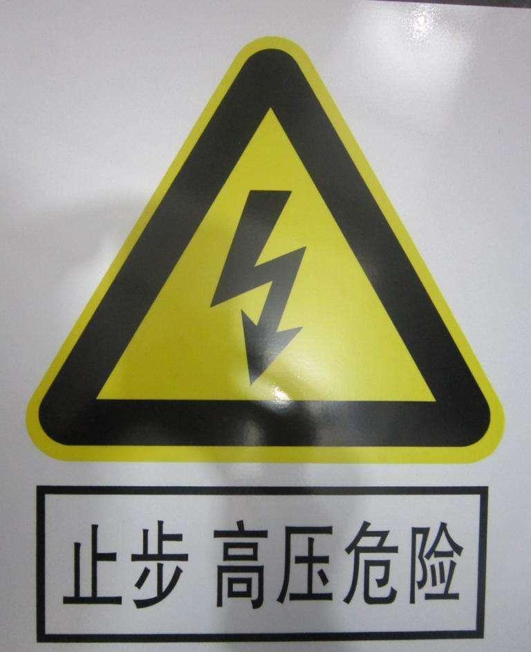 电力警示必威app手机下载官方网站