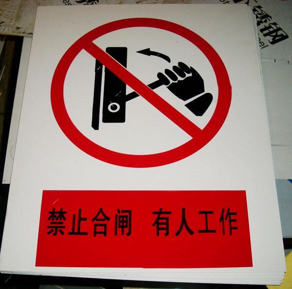电力警示必威app手机下载官方网站制作